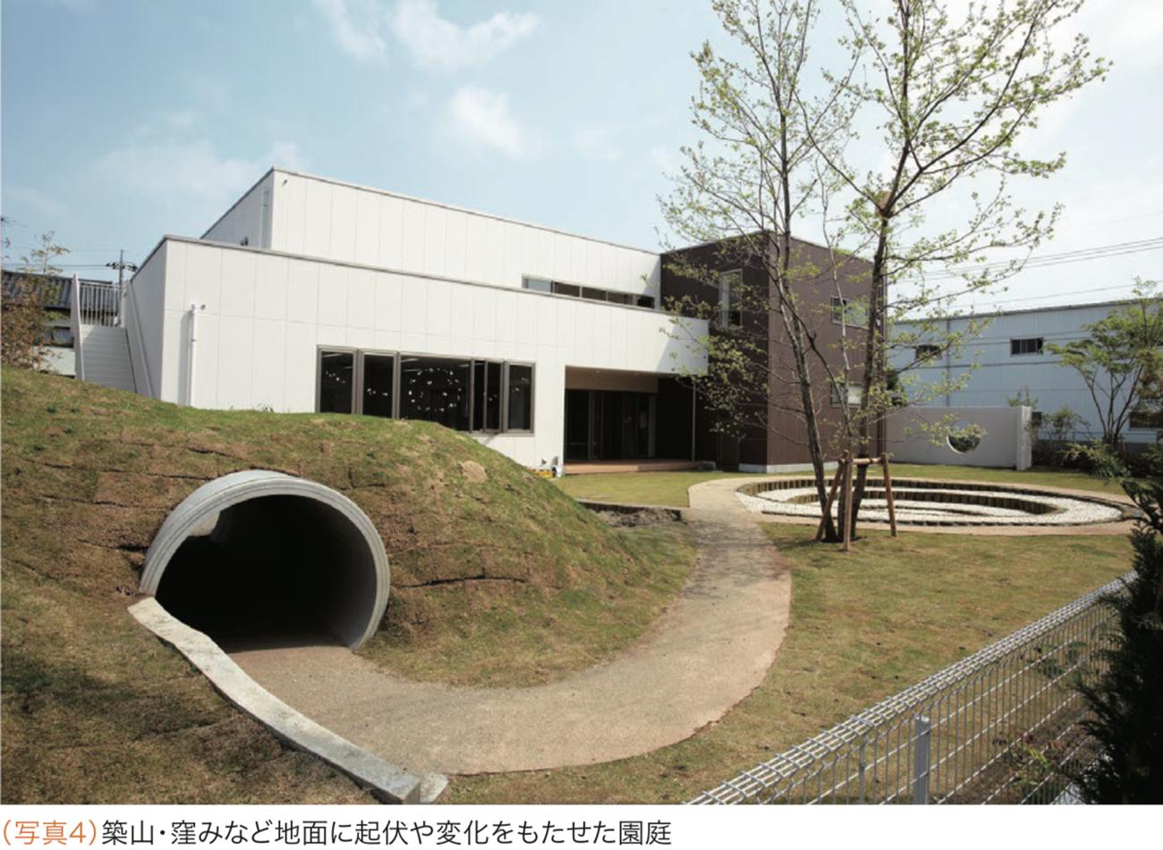 (写真4)築山・窪みなど地面に起伏や変化をもたせた園庭
